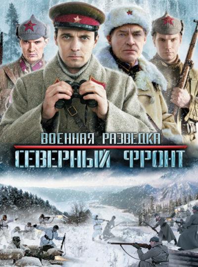 «Военная разведка: Северный фронт» (8 серий)
