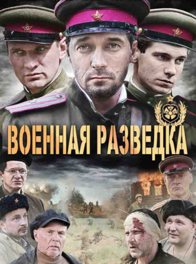 «Военная разведка: Западный фронт» (8 серий)