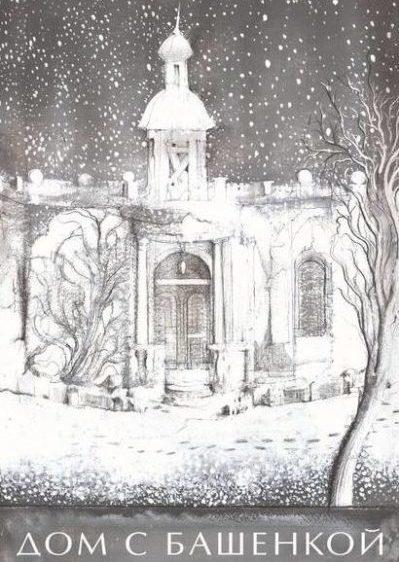 «Дом с башенкой»