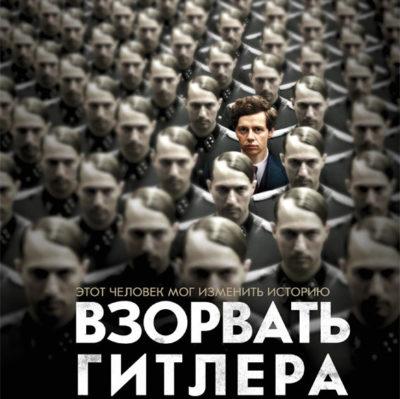 «Взорвать Гитлера»