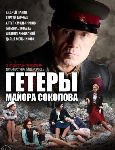 «Гетеры майора Соколова» (8 серий)