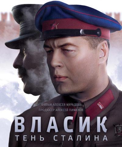 «Власик. Тень Сталина» (14 серий)
