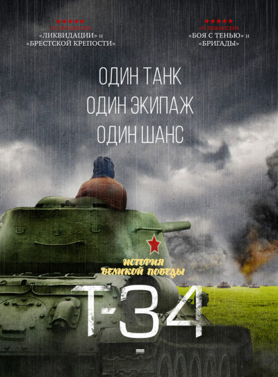 «Танк Т-34»