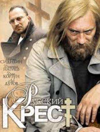 «Русский крест» (4 серии)