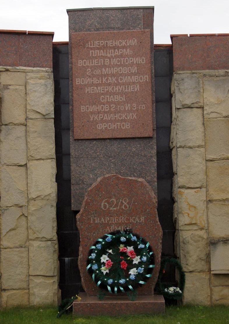 Памятные знаки армиям - участникам битвы на Шерпенском плацдарме