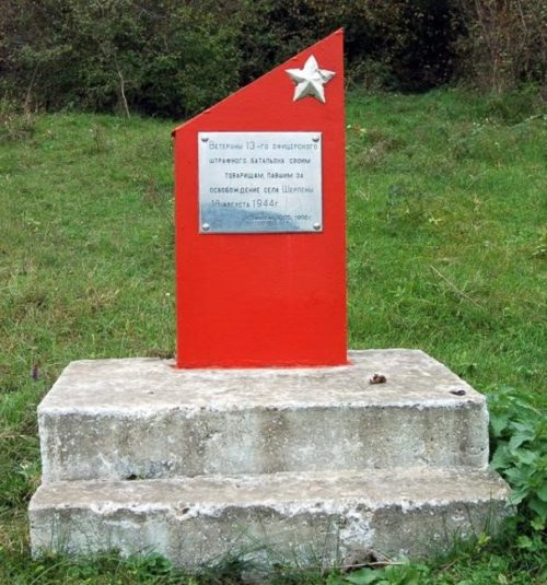 с. Шерпены Новоаненского р-на. Обелиск офицерам 13-го штрафного батальона, погибшим в мае 1944 на Шерпенском плацдарме. Установлен бывшим штрафником Зарубинским И.А.