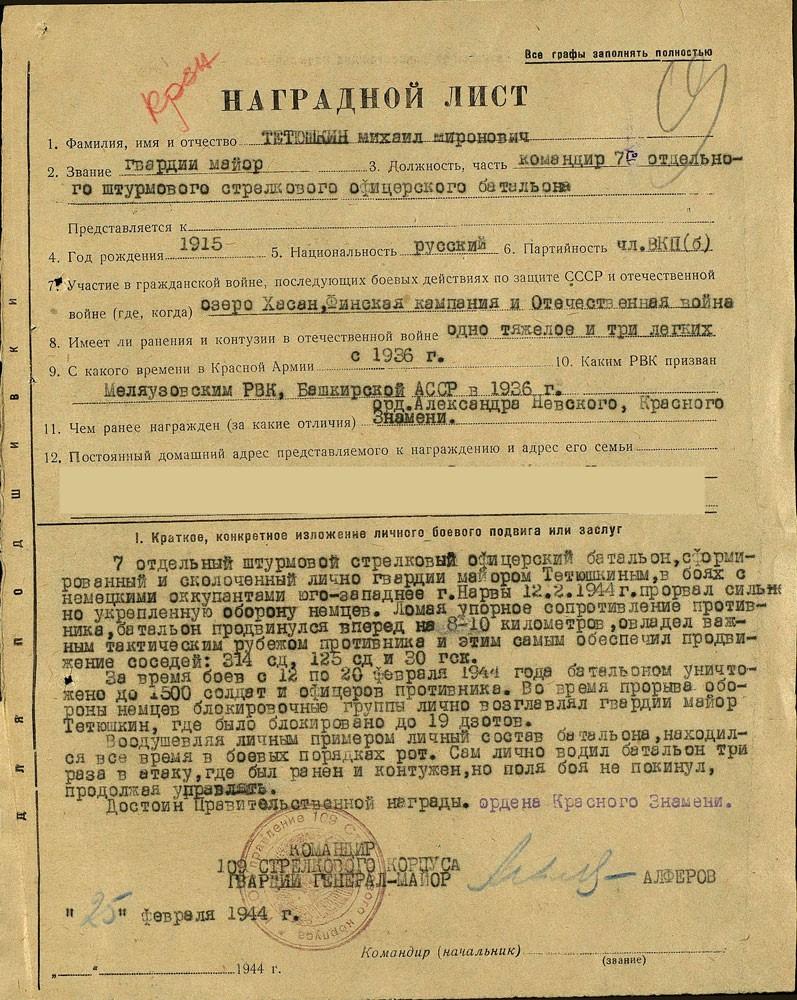 Наградной лист на командира штурмбата