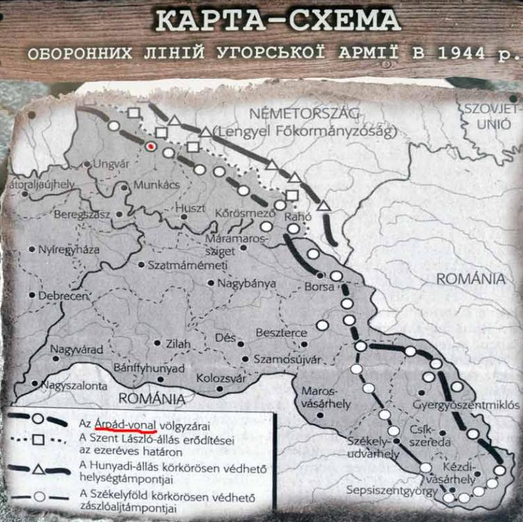 Карта-схема оборонительных линий Венгерской армии в 1944 году
