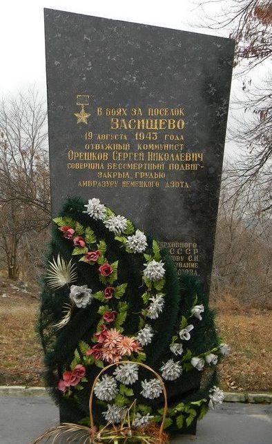 Могила Героя Советского Союза Орешкова С.Н.