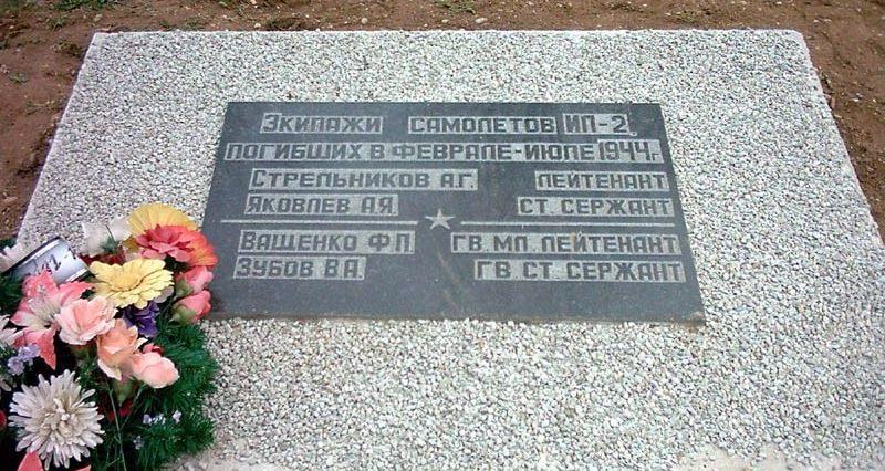 с. Синимяэ, Вайварская волость. Братская могила двух экипажей самолетов Ил-2, погибших в годы войны