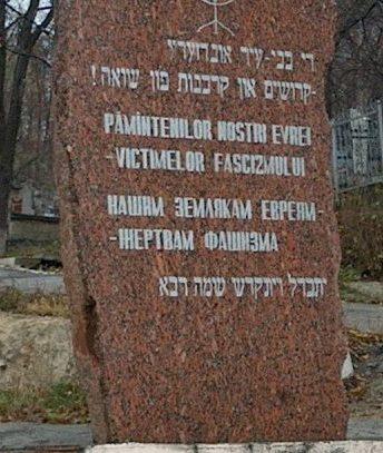 г. Оргеев. Памятный знак жертвам фашизма на городском кладбище