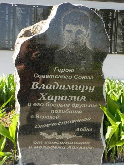 Могила Героя Советского Союза В. Харазия