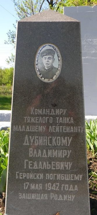 Обелиск на могиле Дубинского В.Г.