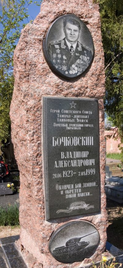 г. Тирасполь. Могила Героя Советского Союза генерала Бочковского