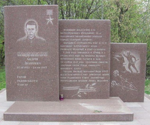Памятный знак Герою Советского Союза А.И.Ощепкову