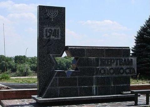 г. Бендеры. Памятник жертвам Холокоста