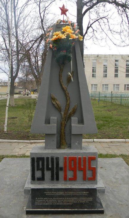 г. Чугуев. Памятник умершим в госпитале города в годы войны
