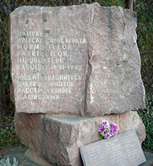 г. Кишинёв. Братская могила патриотов - подпольщиков расстрелянных в 1941 - 1942 годах