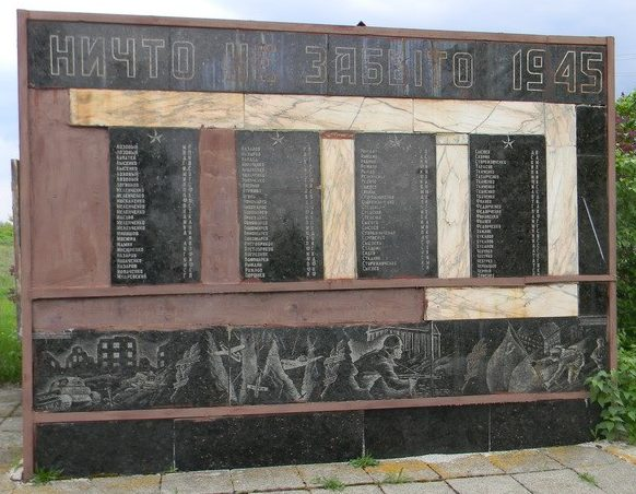 Стелы с именами погибших земляков