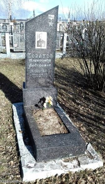 Могила Героя Советского Союза Козакова А.Ф.