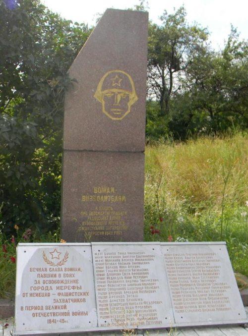 г. Мерефа. Памятник рядом с железнодорожной станцией Мерефа, установлен на братской могиле, в которой похоронено 37 воинов, погибших при освобождении города