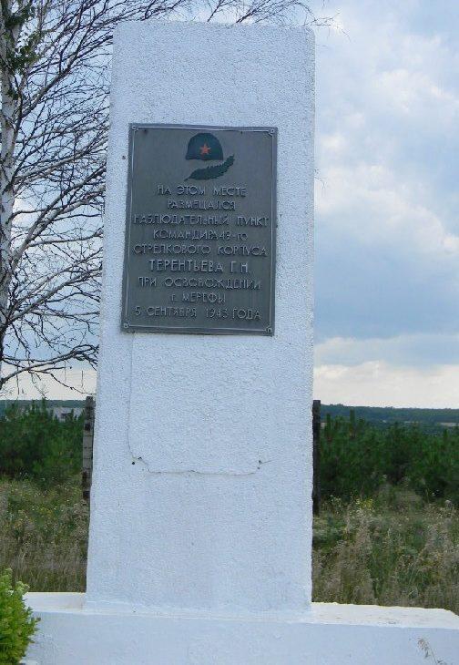 г. Мерефа. Памятный знак на месте НП командира 49 стрелкового корпуса Терентьева Г.Н. при освобождении города 5 сентября 1943 года