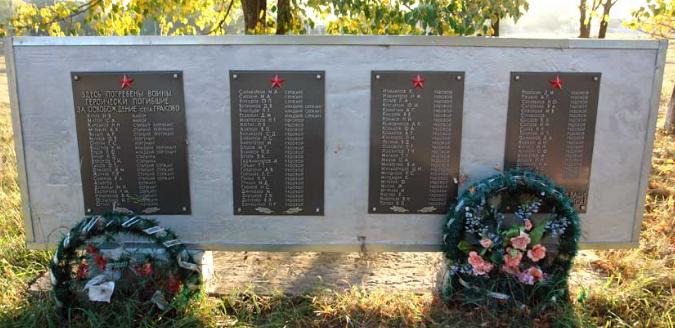 Стела с именами погибших