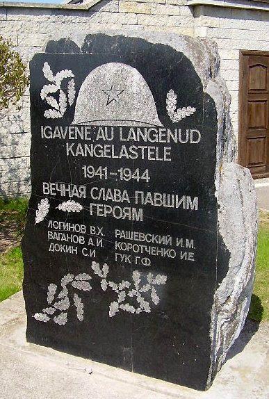 г. Маарду. Братская могила советских воинов на территории православной церкви