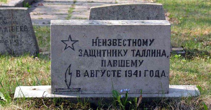 Памятник неизвестному защитнику Таллинна на военном кладбище