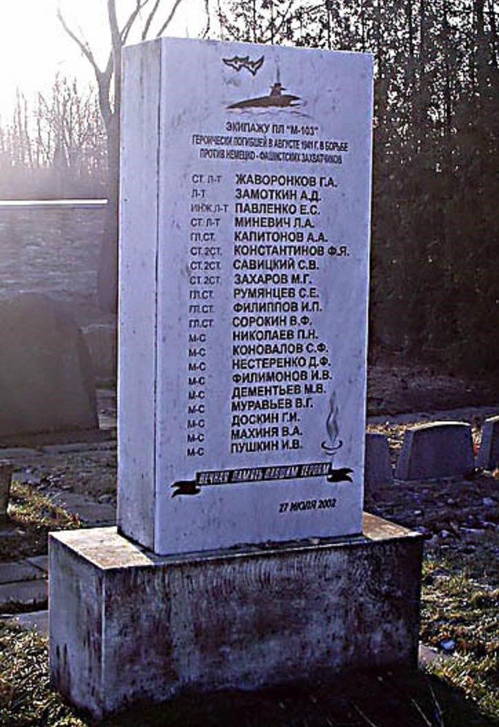 г. Таллин. Памятник экипажу подводной лодки М-103
