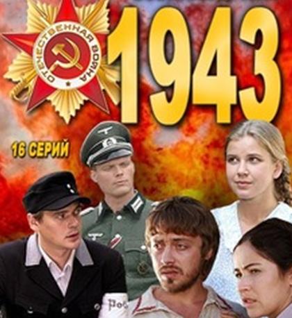 «1943»