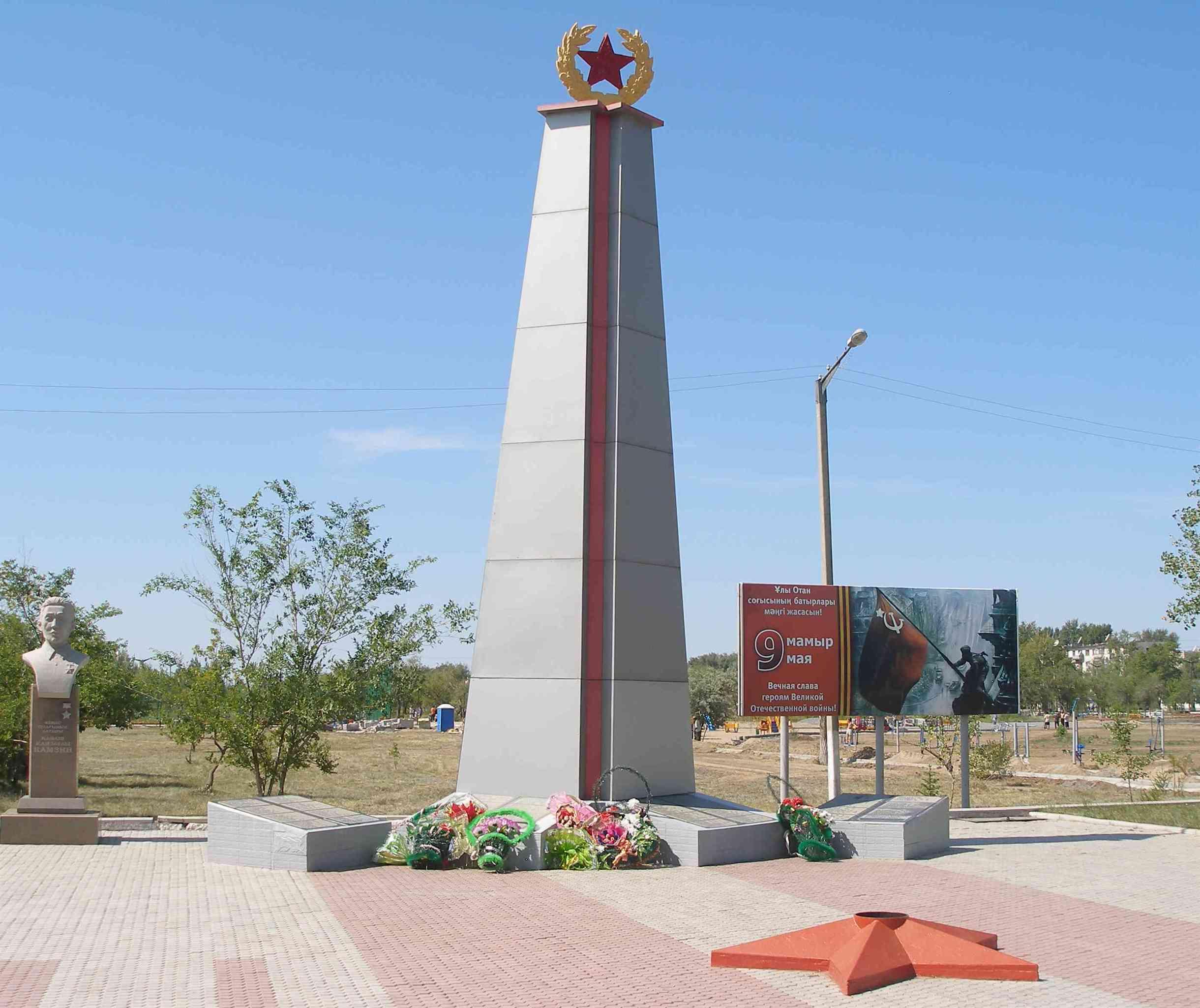 г. Аксу. Мемориал воинам, погибшим в годы Великой Отечественной войны.