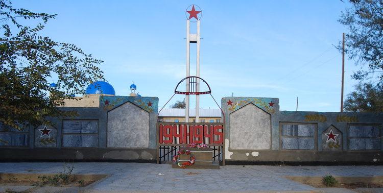 с. Абай Аральского р-на. Памятник воинам-землякам, погибших в годы Великой Отечественной войны.