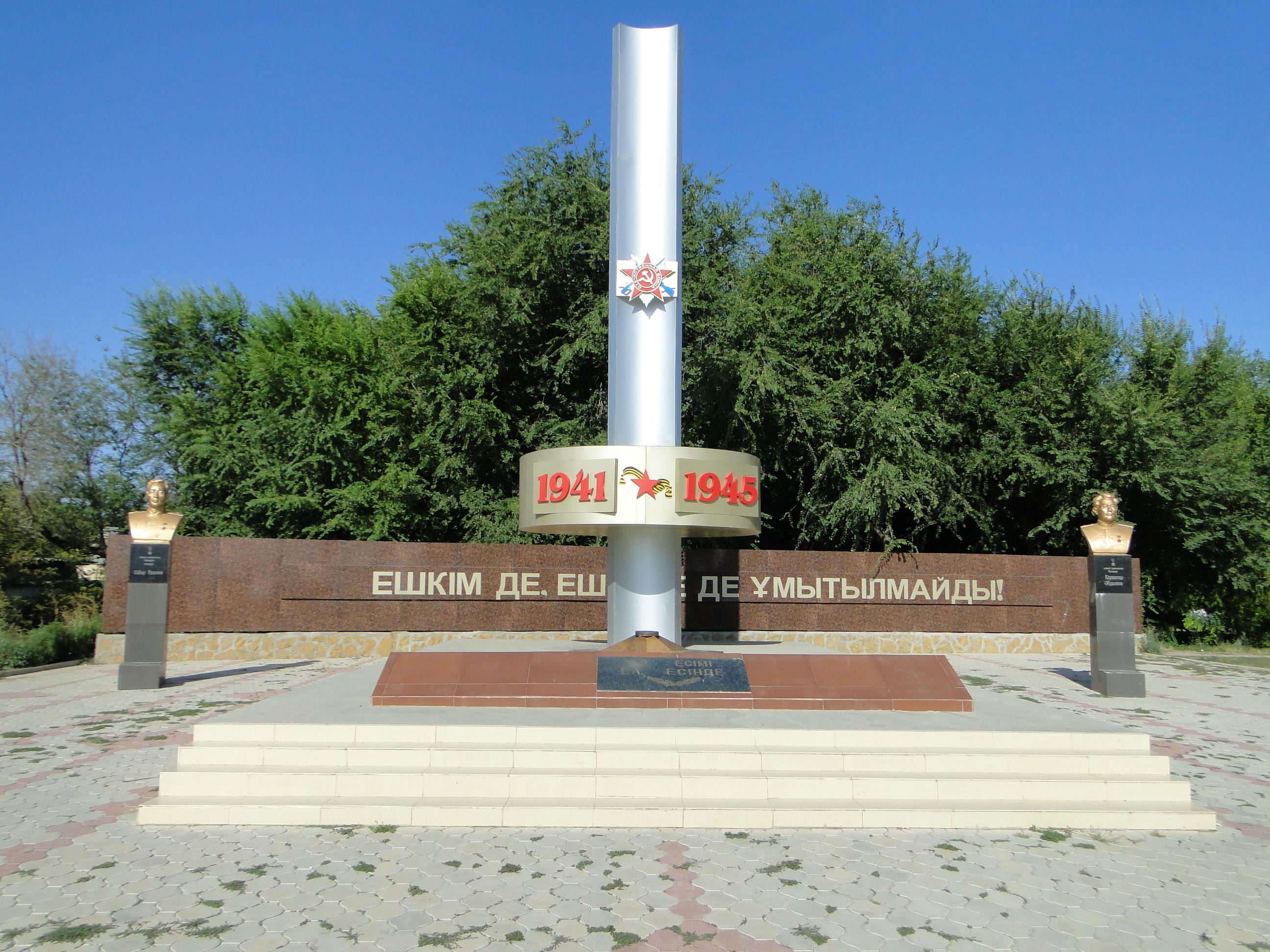 с. Казыгурт. Казыгуртского р-на. Мемориал воинам, погибшим в годы Великой Отечественной войны.