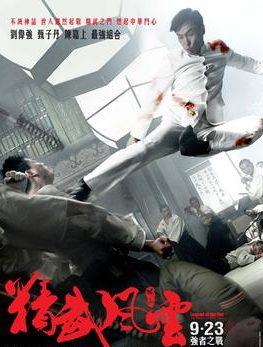 Легенда о кулаке: возвращение Чэнь Чжэнь