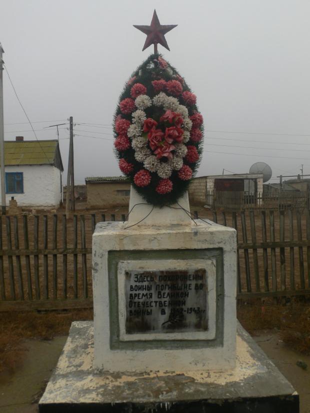 с. Сайхин Бокейординского р-на. Памятник во дворе спортшколы на братской могиле, в которой захоронено 97 воинов, погибших в санитарном эшелоне во время вражеского авианалета 1 октября 1942 года.