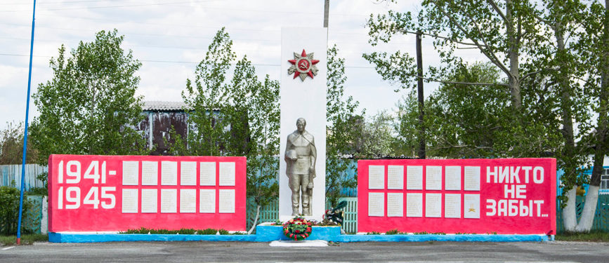 с. Аманкарагай Аулиекольского р-на. Памятник Победы.