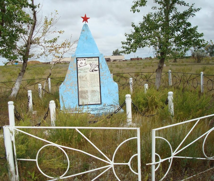 с. Рязановка Костанайского р-на. Памятник воинам, погибшим в годы Великой Отечественной войны.
