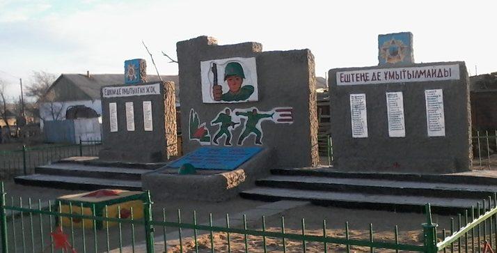 с. Акшиганак Джангельдинского р-на. Памятник воинам, павшим в годы Великой Отечественной войны.