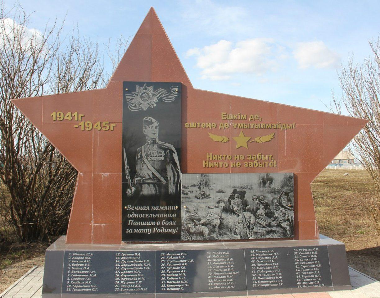 п. Шеминовка Костанайского р-на. Памятник героям Великой Отечественной войны.