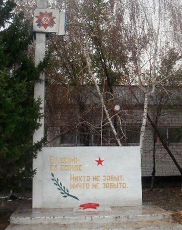 с. Урджар Урджарского р-на. Памятник воинам, погибшим в Великой Отечественной войне.