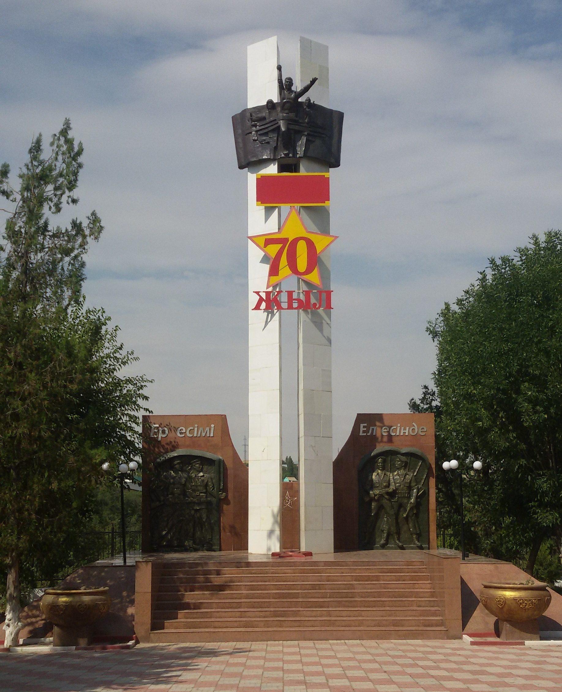 г. Ленгер Толебийского р-на. Монумент Славы.