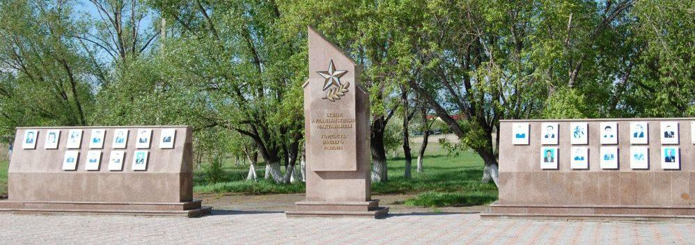 г. Булаево р-на Магжана Жумабаева. Мемориал воинам, павшим в годы Великой Отечественной войны.