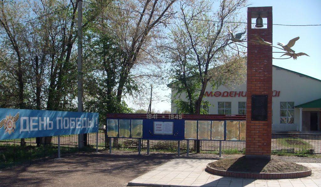 с. Большой Чаган Зеленовского р-на. Памятник Победы.