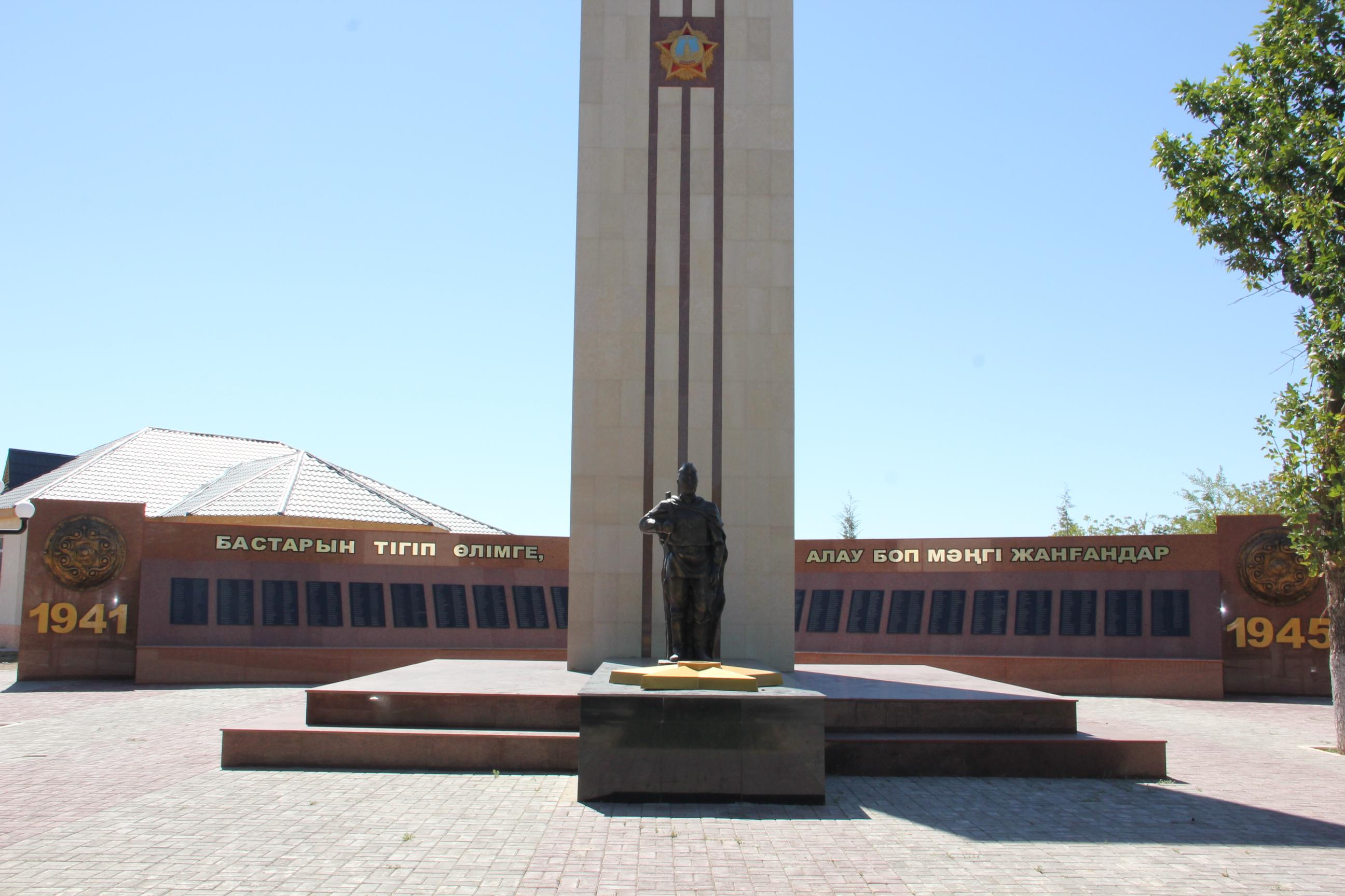 г. Шардара. Мемориал воинам, погибшим в годы Великой Отечественной войны.
