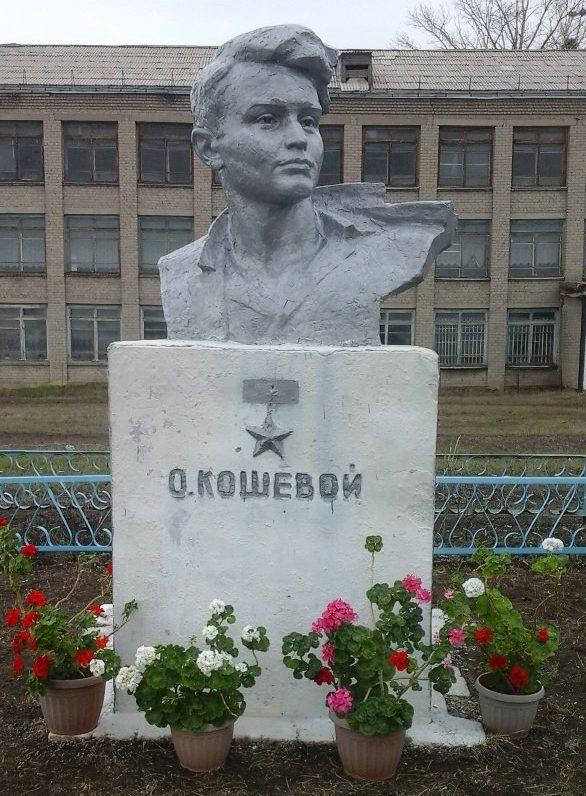 с. Кошевое Карасуского р-на ул. Бюст Олегу Кошевому, установленный в 1969 году во дворе школы.