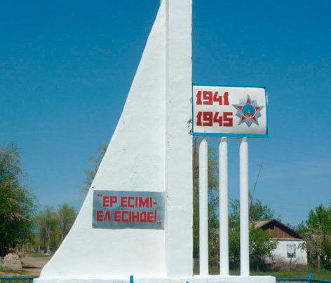 с. Карабута Урджарского р-на. Памятник воинам, павшим в Великой Отечественной войне.