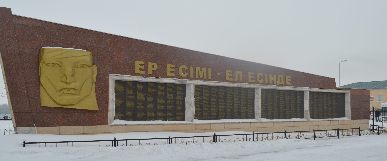 с. Улытау. Мемориал «Мое имя - память народа» был открыт в 1995 году к 50-летию Великой Победы.