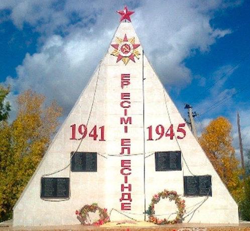 с. Каратума Урджарского р-на. Памятник воинам, погибшим в годы Великой Отечественной войны.