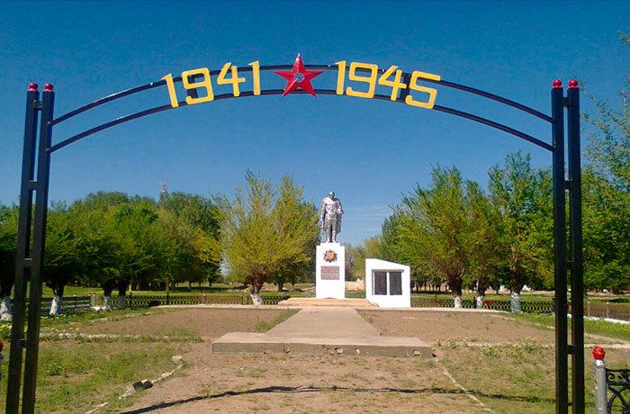 с. Каракол Урджарского р-на. Памятник воинам, погибшим в Великой Отечественной войне.